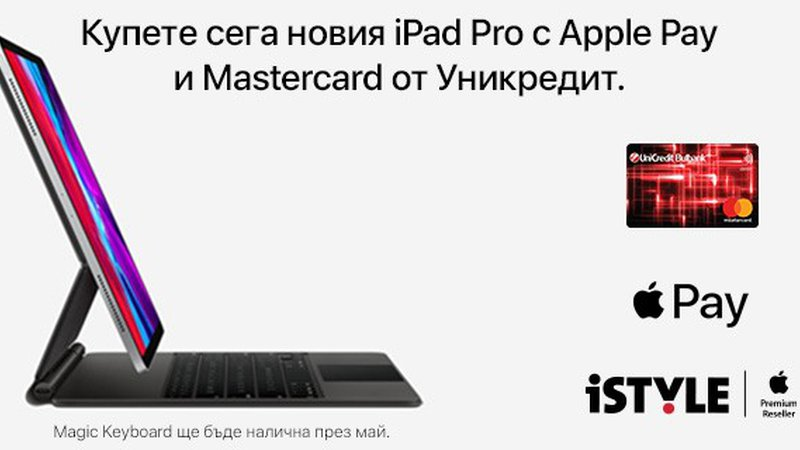Buy iPad Pro online using Apple Pay from iStyle and UniCredit Consumer Financing!
